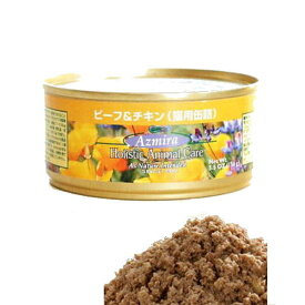 最短賞味2020.12・アズミラ 猫 ビーフ&チキン S缶 156g 全年齢対応 総合栄養食 キャットフード ウェット Azmira 正規品 az00128