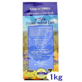 最短賞味2020.3.1・アズミラ 猫 クラシック キャットフォーミュラ 1kg 全年齢対応 キャットフード 泌尿器ケア対応 Azmira 正規品 az00333