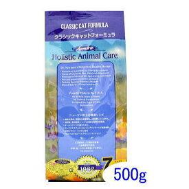 最短賞味2020.3.1・アズミラ 猫 クラシック キャットフード フォーミュラ 500g 全年齢対応 キャットフード 泌尿器ケア対応 Azmira 正規品 az20312
