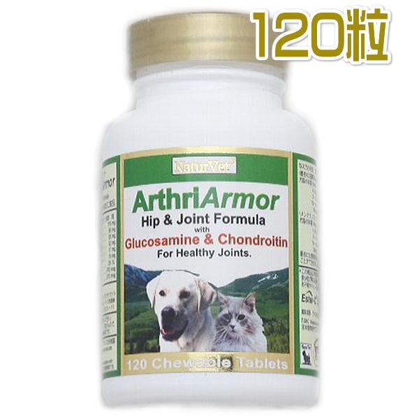 最短賞味2020/7・ネイチャーベット アースリアーマー 120粒 犬猫用サプリメント栄養補助食品 関節ケアNaturVet 正規品 nv35293