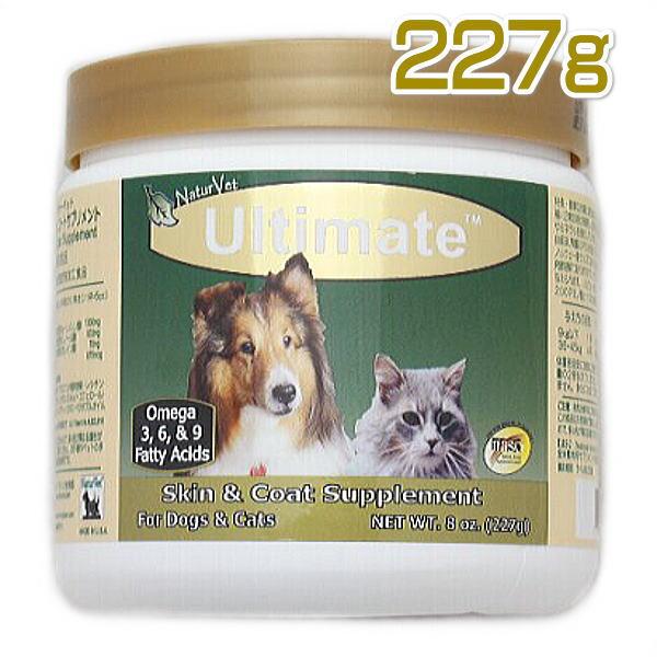 SALE・最短賞味2019.10・ネイチャーベット ウルティメイトスキン&コートサプリメント 227g 犬猫用サプリメント栄養補助食品 皮膚 被毛ケア NaturVet 正規品 nv35996
