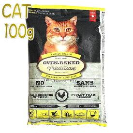 最短賞味2020.7・オーブンベークド 成猫用 チキン 100g ドライ 関節サポート キャットフード オーブンベイクド トラディション OVEN-BAKED 正規品 obc97050