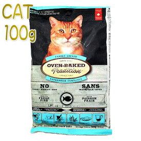 最短賞味2022.3・オーブンベイクド 猫 アダルト フィッシュ 100g成猫用ドライ/キャットフードOVEN-BAKED正規品obc97142