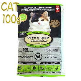 最短賞味2020.7・オーブンベークド 子猫用 キトン チキン 100g 仔猫 幼猫用ドライ 関節サポート キャットフード オーブンベイクド トラディション OVEN-BAKED 正規品 obc97340