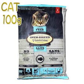 最短賞味2020.7・オーブンベークド 成猫用 グレインフリー フィッシュ 100g 穀物不使用ドライ 関節サポート キャットフード オーブンベイクド トラディション OVEN-BAKED 正規品 obc97678