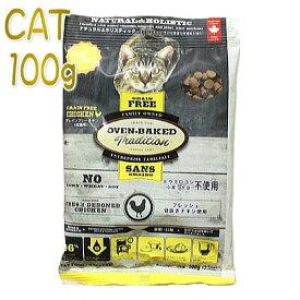最短賞味2020.6・オーブンベークド 成猫用 グレインフリー チキン 100g 穀物不使用ドライ 関節サポート キャットフード オーブンベイクド トラディション OVEN-BAKED 正規品 obc97685