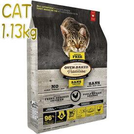最短賞味2021.12.19・オーブンベークド 猫 グレインフリー・チキン 1.13kg 全年齢猫用キャットフード 正規品obc97722