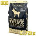 最短賞味2020.8.13・ペットカインド ベニソントライプ 2.72kg トライプドライ 全年齢対応 穀物不使用 ドッグフード PetKind 正規品 pk42003