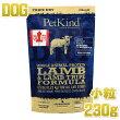 犬ペットカインド/グリーンラムトライプSAP907g