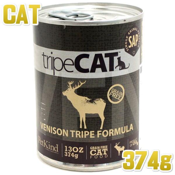 最短賞味期限2020/12・ペットカインド トライプキャット缶・ベニソントライプ 374g缶 全年齢対応/穀物不使用グレインフリー/ウェット/キャットフード/PetKind/正規品 pkc09618