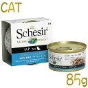 最短賞味2022.6・シシア 猫 キャット(ツナ)85g缶 scc135 成猫用ウェット 一般食 キャットフード Schesir 正規品