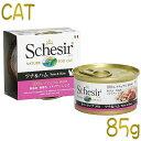 最短賞味2022.7・シシア 猫 キャット(ツナ&ハム)85g缶 scc140 成猫用ウェット 一般食 キャットフード Schesir 正規品