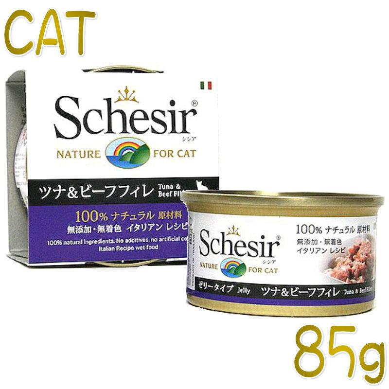 【シシア】猫用 キャット ツナ&ビーフフィレ 85g缶 【成猫用シニア猫対応ウェット 一般食キャットフード Schesir 正規品】