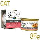 最短賞味2022.6・シシア 猫 キャット(サーモン)85g缶 scc170 成猫用ウェット 一般食 キャットフード Schesir 正規品