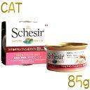 最短賞味2022.6・シシア 猫 キャット(ツナ&チキンフィレ&ライス)85g缶 scc175 成猫用ウェット 一般食キャットフード Schesir 正規品
