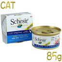 最短賞味2022.6・シシア 高齢猫用 キャット(ツナ&アロエ)85g缶 scc188 シニア猫用 キャットフード ウェット 一般食 Schesir 正規品