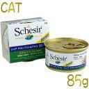 最短賞味2021.3・シシア 高齢猫用 キャット(チキンフィレ&アロエ)85g缶 scc189 シニア キャットフード ウェット 一般食 Schesir 正規品