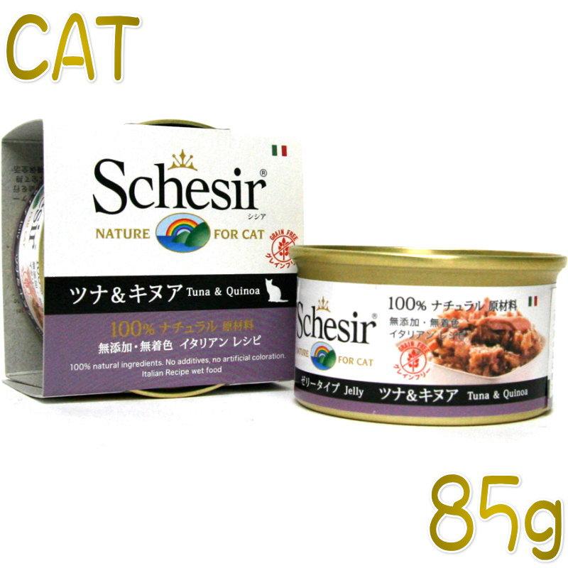 【シシア】猫用 キャット ツナ&キヌア 85g缶 【成猫用 ウェット 一般食 Schesir 正規品】