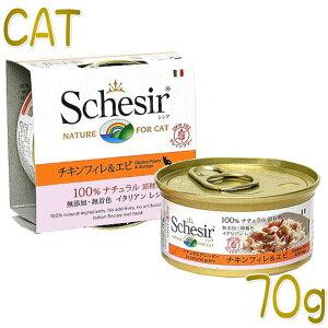 最短賞味2022.1・シシア 猫 (チキンフィレ&エビ)70g缶 scc3007成猫用ウェット キャットフードSchesir 正規品