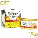 最短賞味2021.5・シシア 猫 キャット(チキンフィレ&パイナップル)75g缶 scc351 成猫用ウェット 一般食 キャットフード Schesir 正規品