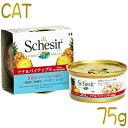最短賞味2021.2・シシア 猫 キャット(ツナ&パイナップル)75g缶 scc353 成猫用ウェット 一般食 キャットフード Schesir 正規品