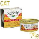 最短賞味2022.6・シシア 猫 キャット(ツナ&マンゴー)75g缶scc354 成猫用ウェット 一般食 キャットフード Schesir 正規品