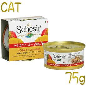 最短賞味2022.5・シシア 猫 キャット(ツナ&マンゴー)75g缶scc354 成猫用ウェット 一般食 キャットフード Schesir 正規品
