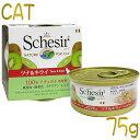 最短賞味2022.5・シシア 猫 (ツナ&キウイ)75g缶 scc355成猫用ウェット キャットフードSchesir正規品