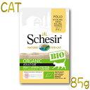最短賞味2022.4・シシア 猫 BIOパウチ チキン 85g scc420成猫用ウェット 総合栄養食オーガニックキャットフード Schesir 正規品