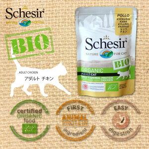 NEW最短賞味2021.8・シシア猫BIOパウチチキン85gscc420成猫用ウェット総合栄養食オーガニックキャットフードSchesir正規品