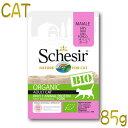 最短賞味2021.8・シシア 猫 BIOパウチ ポーク 85g scc430成猫用ウェット 総合栄養食オーガニックキャットフード Schesir 正規品