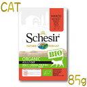 最短賞味2021.8・シシア 猫 BIOパウチ ビーフ 85g scc440成猫用ウェット 総合栄養食オーガニックキャットフード Schesir 正規品