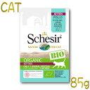 最短賞味2021.8・シシア 猫 BIOパウチ キトン・チキン 85g scc450幼猫用ウェット 総合栄養食オーガニックキャットフード Schesir 正規品