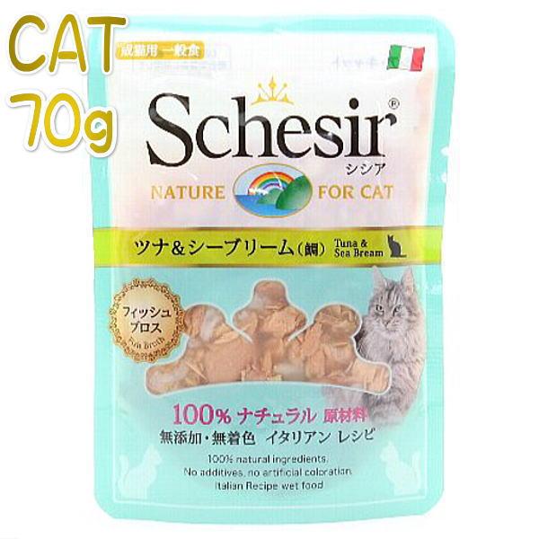 【シシア】猫用 パウチ ツナ&シーブリーム 70gブロスタイプ 【成猫用シニア猫対応ウェット 一般食キャットフード Schesir 正規品】