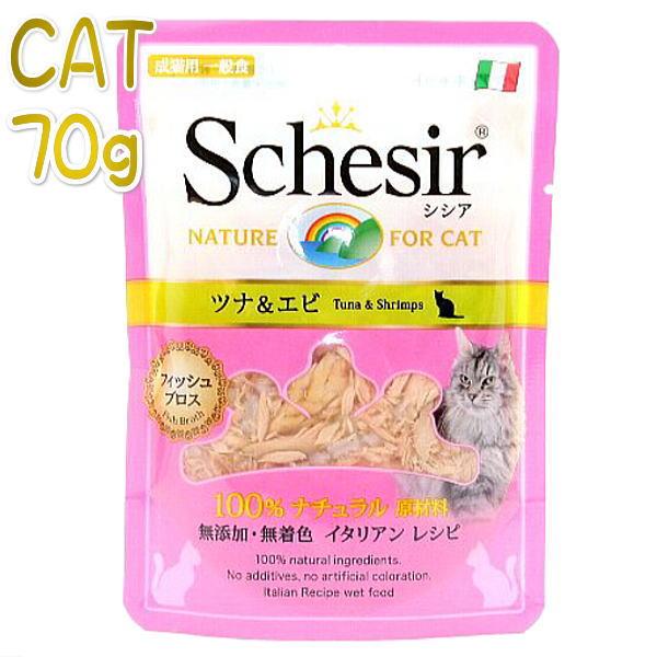 【シシア】猫用 パウチ ツナ&エビ 70gブロスタイプ 【成猫用シニア猫対応ウェット 一般食キャットフード Schesir 正規品】