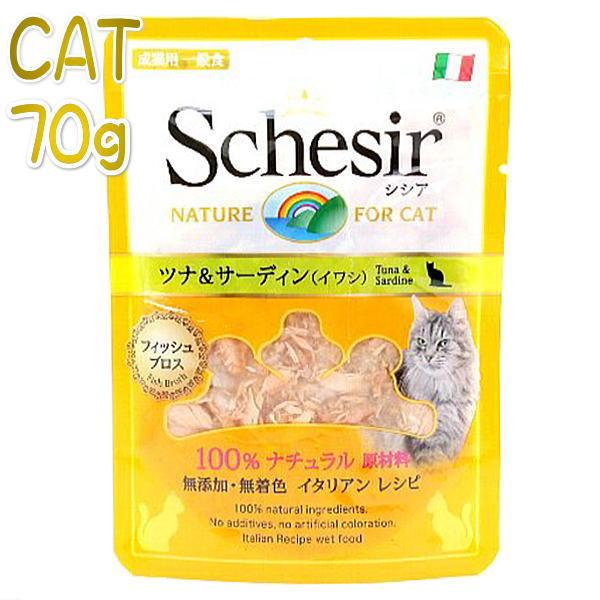 【シシア】猫用 パウチ ツナ&サーディン 70gブロスタイプ 【成猫用シニア猫対応ウェット 一般食キャットフード Schesir 正規品】