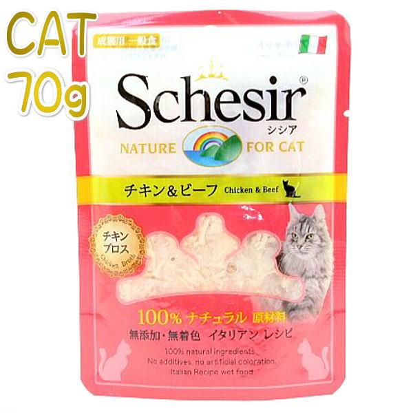 【シシア】猫用 パウチ チキン&ビーフ 70gブロスタイプ 【成猫用シニア猫対応ウェット 一般食キャットフード Schesir 正規品】