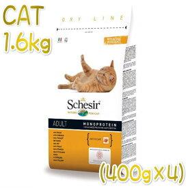 最短賞味2021.4.15・シシア 猫 キャットフード ドライ アダルト(チキン)1.6kg(400g×4個)scc700p 成猫用 キャットフード Schesir 正規品
