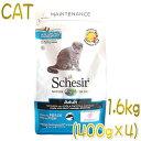 シシア 猫用 キャット ドライ アダルト フィッシュ 1.6kg(400g×4) 【成猫用/キャットフード/Schesir/正規品】