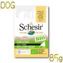 SALE/賞味期限2021.8・シシア 犬 BIOパウチ チキン 85g scc7420成犬用ウェット 総合栄養食オーガニックドッグフード Schesir 正規品