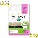 SALE/賞味期限2021.8・シシア 犬 BIOパウチ ポーク 85g scc7430成犬用ウェット 総合栄養食オーガニックドッグフード Schesir 正規品