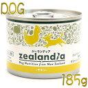 最短賞味2022.3・ジーランディア 犬 ドッグフード チキン 185g缶 成犬用 総合栄養食 Zealandia 正規品 ze60135