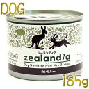 NEW 最短賞味2022.3・ジーランディア 犬 ドッグフード カンガルー 185g缶 成犬用 総合栄養食 Zealandia 正規品 ze60173