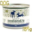 最短賞味2022.3・ジーランディア 犬 ドッグフード ラム 185g缶 成犬用 総合栄養食 Zealandia 正規品 ze60180