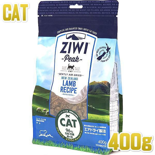 最短賞味2020.8・ジウィピーク 猫 ラム 400g 全年齢対応エアドライ キャットフード 穀物不使用 ジーウィーピーク ZiwiPeak 正規品 zi90537