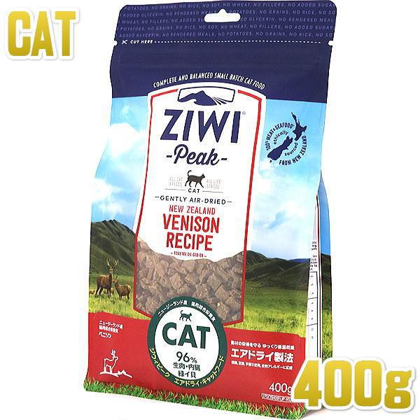 最短賞味2019.12・ジウィピーク 猫 ベニソン 400g 全年齢対応エアドライ キャットフード 穀物不使用 ジーウィーピーク ZiwiPeak 正規品 zi90551