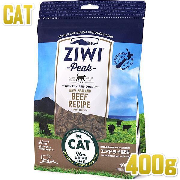 最短賞味2020.7・ジウィピーク 猫 グラスフェッド ビーフ 400g 全年齢対応エアドライ キャットフード 穀物不使用 ジーウィーピーク ZiwiPeak 正規品 zi93309