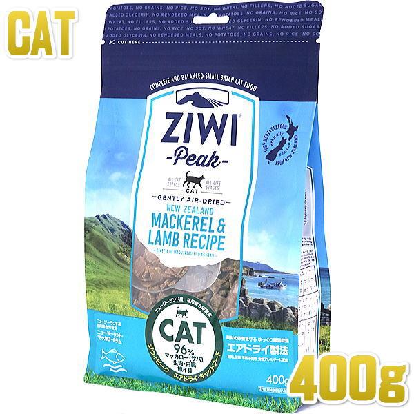 最短賞味2020.6・ジウィピーク 猫 NZマッカロー&ラム 400g 全年齢対応エアドライ キャットフード 穀物不使用 ジーウィーピーク ZiwiPeak 正規品 zi94177