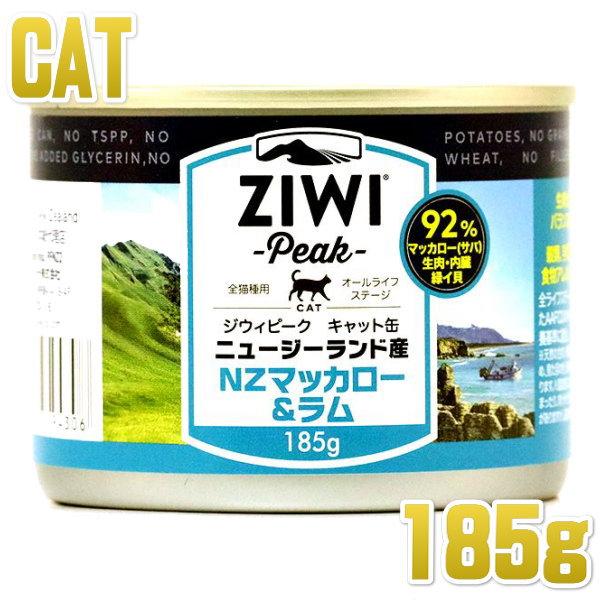 最短賞味期限2021/3・ジウィピーク 猫用 キャット缶 NZマッカロー&ラム 185g 全年齢対応 穀物不使用 キャットフード ジーウィーピーク ZiwiPeak 正規品 zi94306