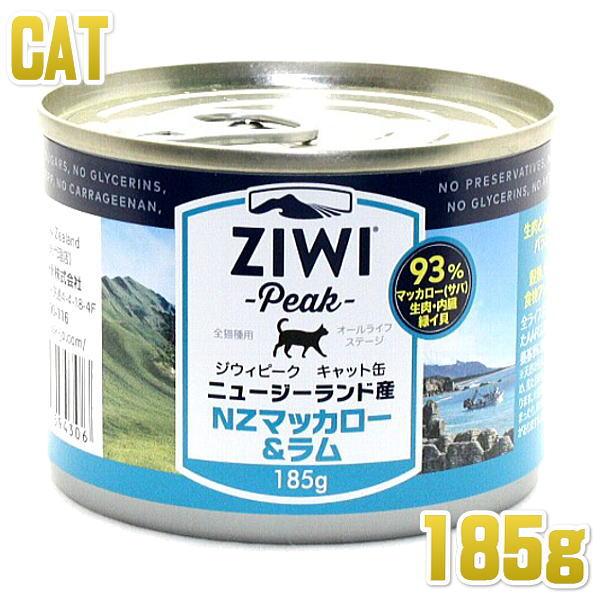 最短賞味2021.5・ジウィピーク 猫 キャット缶 NZマッカロー&ラム 185g 全年齢対応 穀物不使用 キャットフード ジーウィーピーク ZiwiPeak 正規品 zi94306